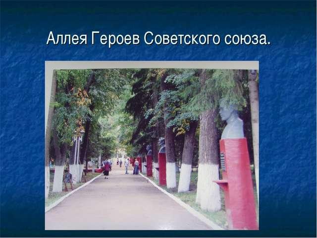 Аллея Героев Советского союза.