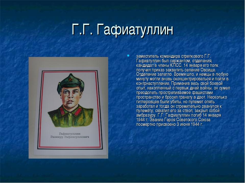 Г.Г. Гафиатуллин заместитель командира стрелкового Г.Г. Гафиатуллин был сержа...