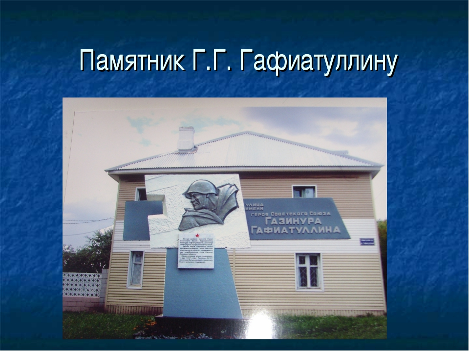 Памятник Г.Г. Гафиатуллину Памятник Г.Г. Гафиатуллину
