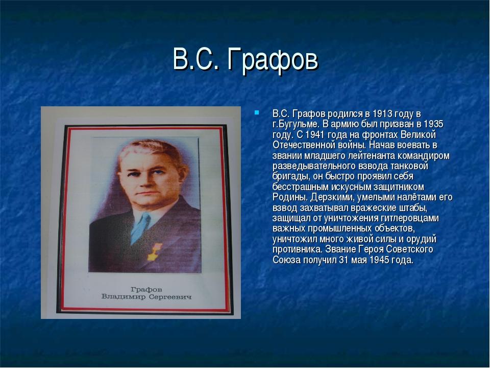 В.С. Графов В.С. Графов родился в 1913 году в г.Бугульме. В армию был призван...