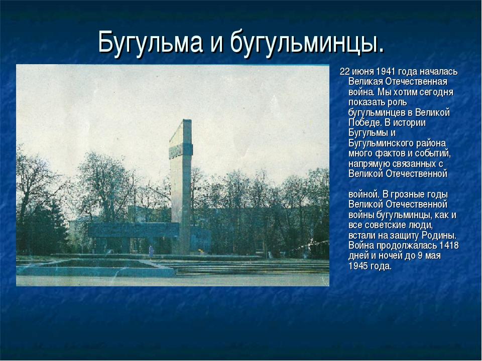 Бугульма и бугульминцы. 22 июня 1941 года началась Великая Отечественная войн...