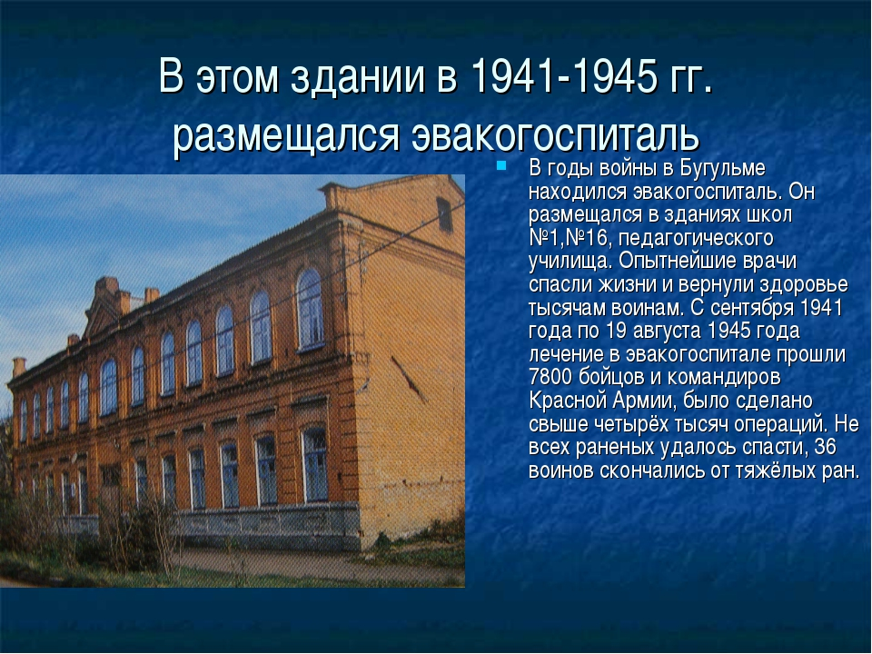 В этом здании в 1941-1945 гг. размещался эвакогоспиталь В годы войны в Бугуль...