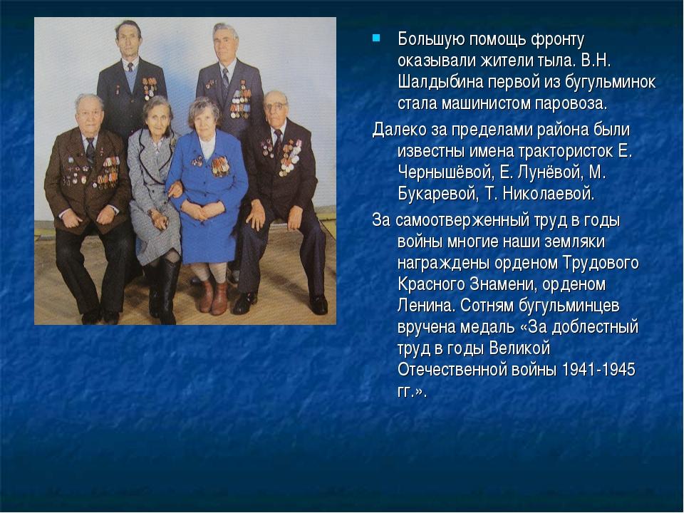 Большую помощь фронту оказывали жители тыла. В.Н. Шалдыбина первой из бугульм...