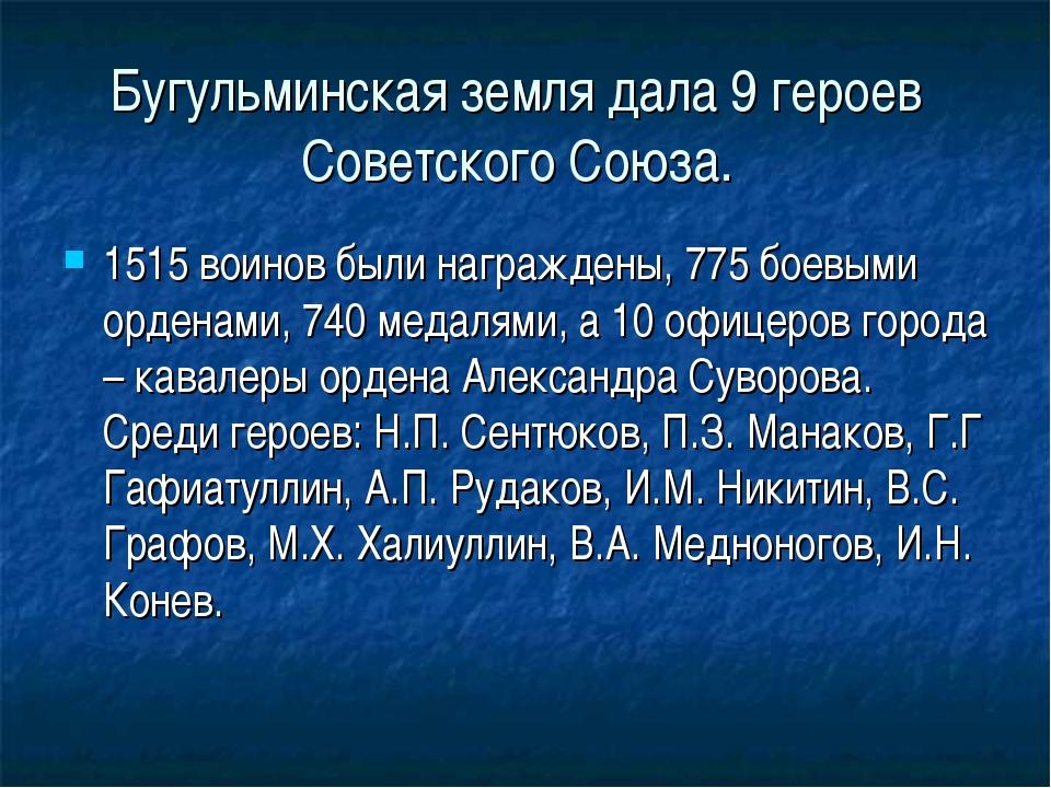 Бугульминская земля дала 9 героев Советского Союза. 1515 воинов были награжде...