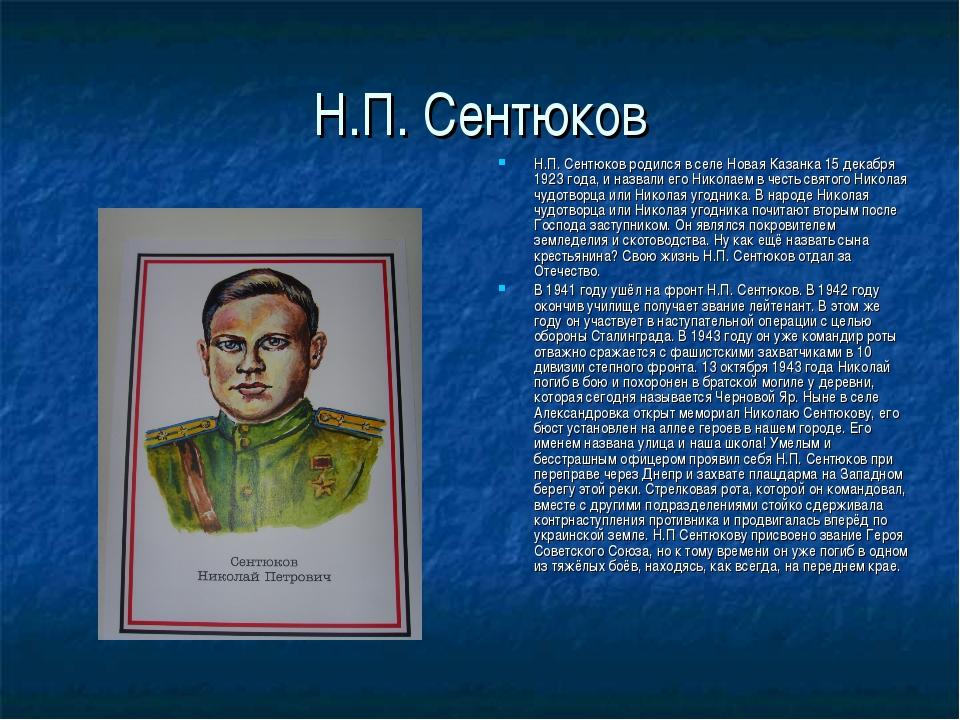 Н.П. Сентюков Н.П. Сентюков родился в селе Новая Казанка 15 декабря 1923 года...