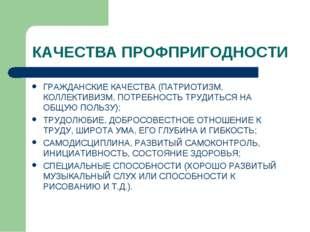 КАЧЕСТВА ПРОФПРИГОДНОСТИ ГРАЖДАНСКИЕ КАЧЕСТВА (ПАТРИОТИЗМ, КОЛЛЕКТИВИЗМ, ПОТР