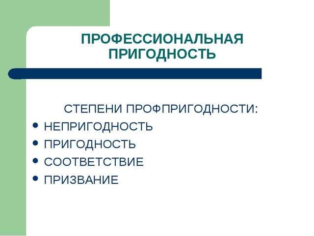 ПРОФЕССИОНАЛЬНАЯ ПРИГОДНОСТЬ СТЕПЕНИ ПРОФПРИГОДНОСТИ: НЕПРИГОДНОСТЬ ПРИГОДНОС...