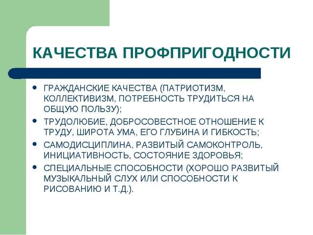 КАЧЕСТВА ПРОФПРИГОДНОСТИ ГРАЖДАНСКИЕ КАЧЕСТВА (ПАТРИОТИЗМ, КОЛЛЕКТИВИЗМ, ПОТР...