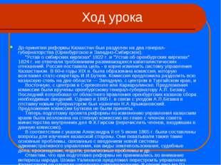 Ход урока До принятия реформы Казахстан был разделен на два генерал-губернат