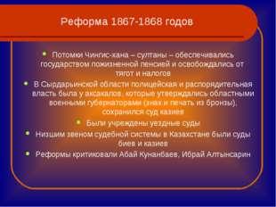 Реформа 1867-1868 годов Потомки Чингис-хана – султаны – обеспечивались госуда