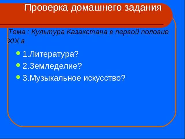 Проверка домашнего задания Тема : Культура Казахстана в первой половие XIX в...