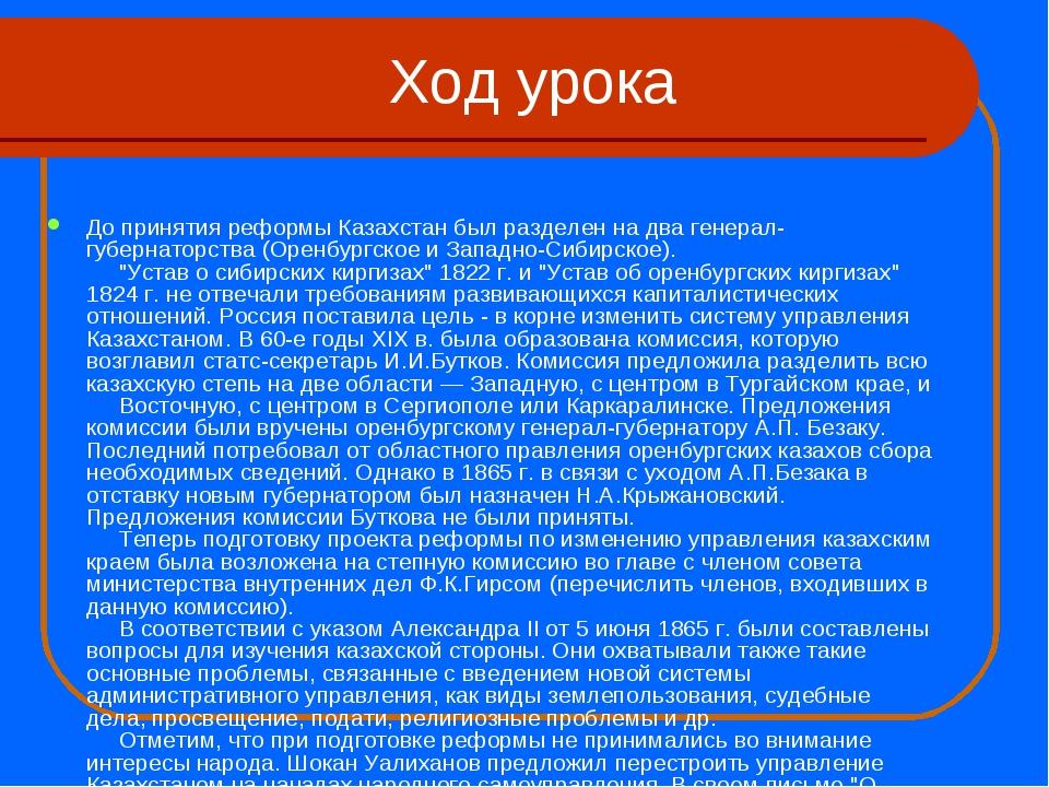 Ход урока До принятия реформы Казахстан был разделен на два генерал-губернат...