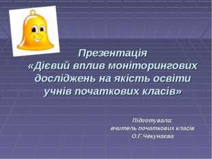 Презентація «Дієвий вплив моніторингових досліджень на якість освіти учнів п