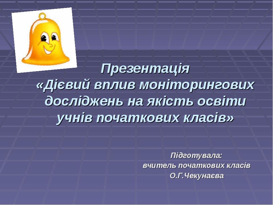 Презентація «Дієвий вплив моніторингових досліджень на якість освіти учнів п...