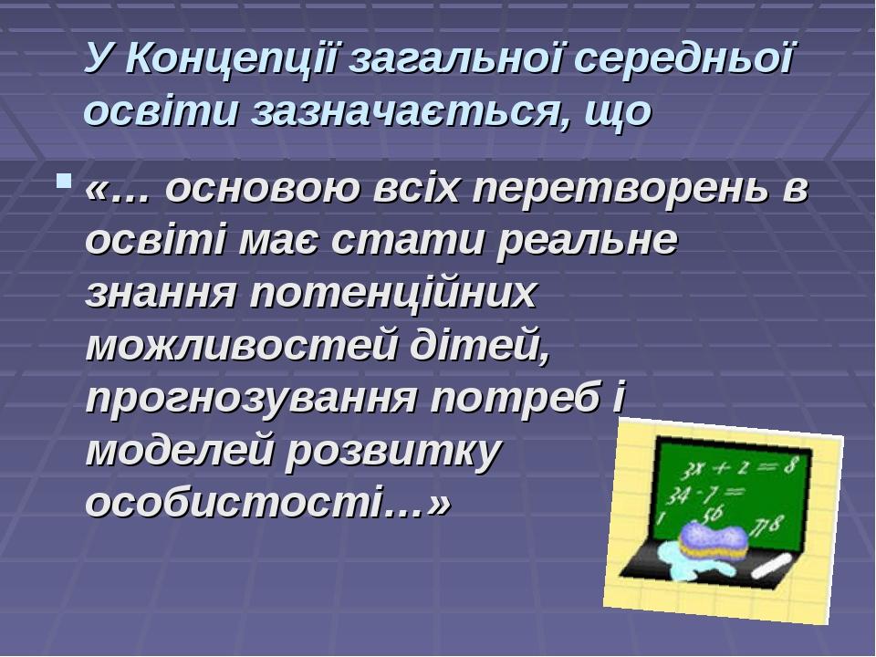 У Концепції загальної середньої освіти зазначається, що «… основою всіх перет...