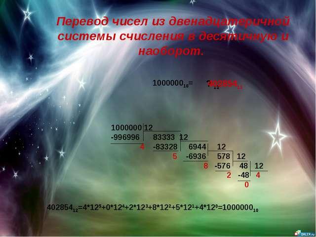 Перевод чисел из двенадцатеричной системы счисления в десятичную и наоборот....
