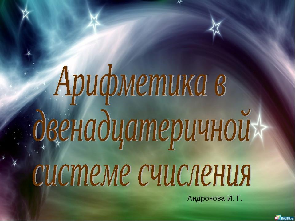 Андронова И. Г.
