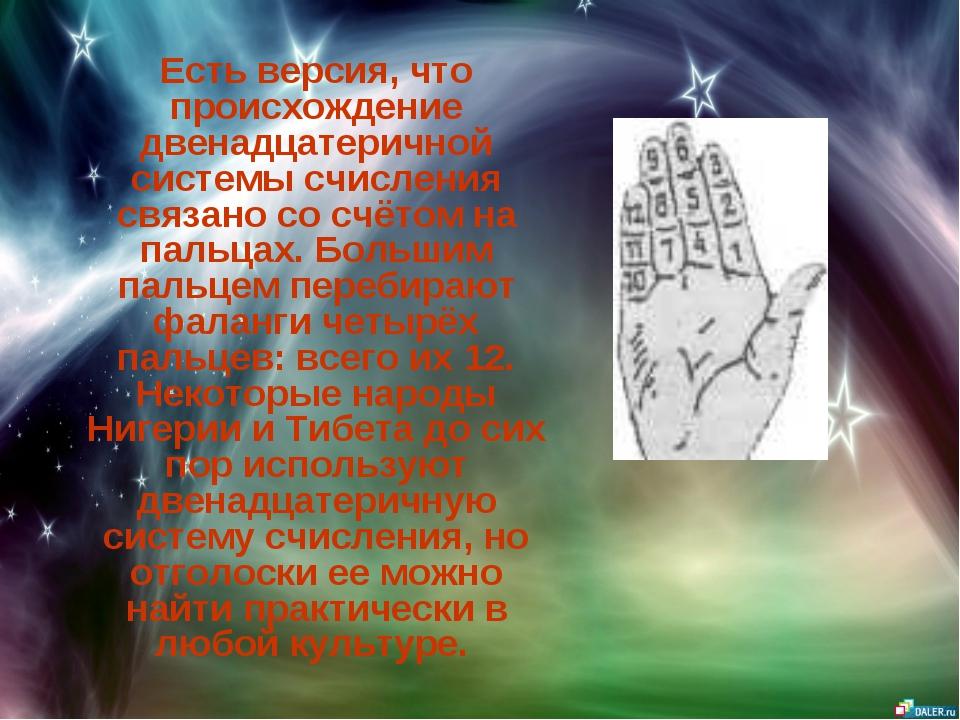Есть версия, что происхождение двенадцатеричной системы счисления связано со...