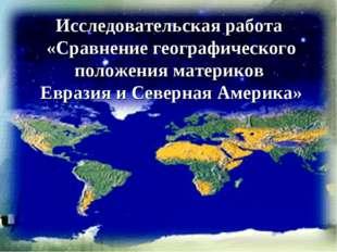 Исследовательская работа «Сравнение географического положения материков Евраз