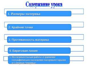 5. Исследовательская работа «Сравнение географического положения материков Ев