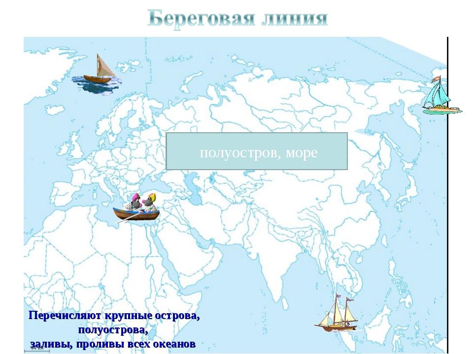 море, полуостров острова море, полуостров острова море, полуостров острова мо...