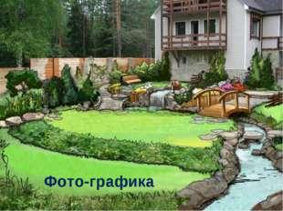 Фото-графика