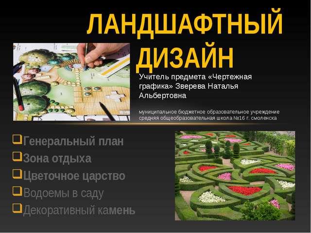 Генеральный план Зона отдыха Цветочное царство Водоемы в саду Декоративный ка...