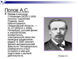 Попов А.С. Попов Александр Степанович [4(16).3.1859, поселок Турьинские Рудни