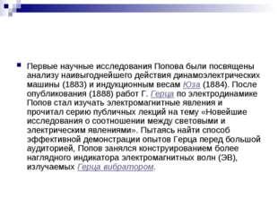 Первые научные исследования Попова были посвящены анализу наивыгоднейшего дей