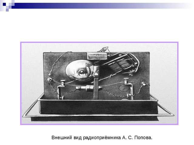 Внешний вид радиоприёмника А. С. Попова.