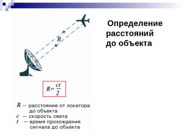 Определение расстояний до объекта