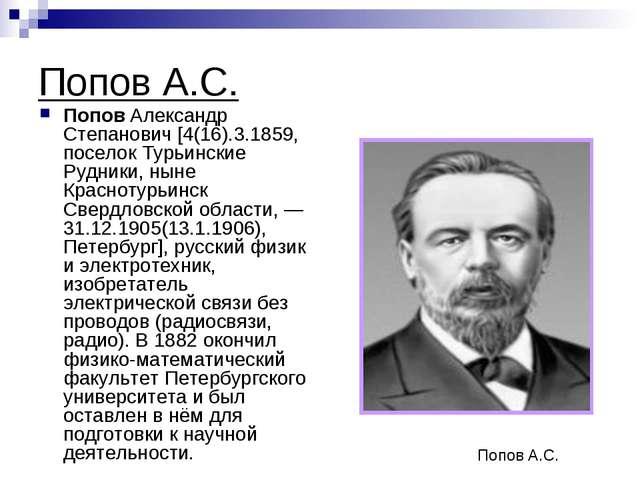 Попов А.С. Попов Александр Степанович [4(16).3.1859, поселок Турьинские Рудни...