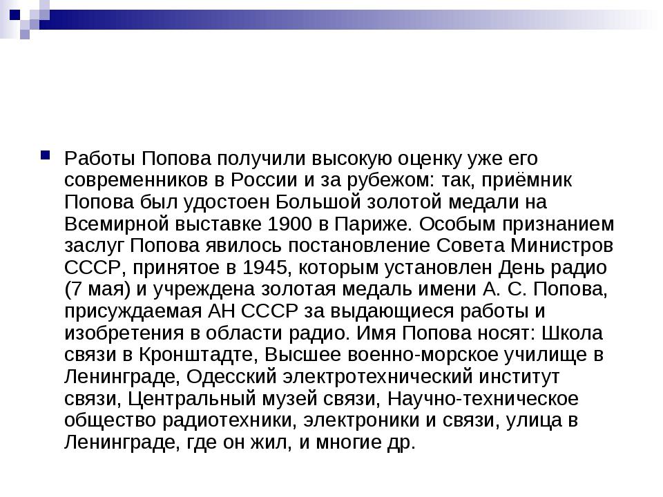 Работы Попова получили высокую оценку уже его современников в России и за руб...