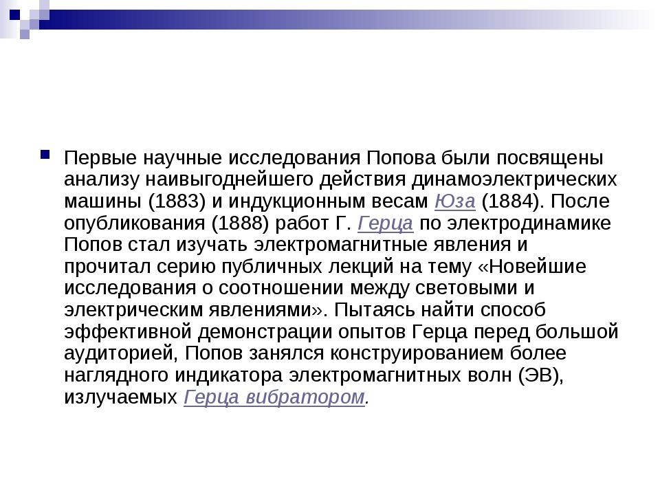 Первые научные исследования Попова были посвящены анализу наивыгоднейшего дей...