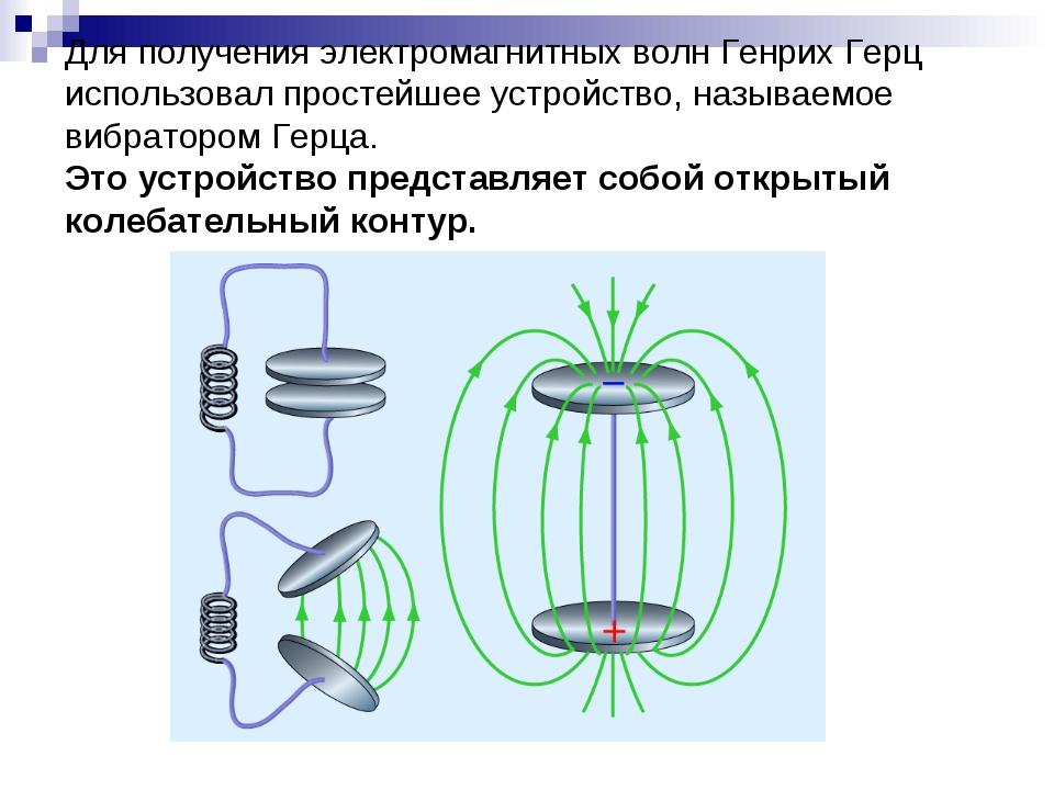 Для получения электромагнитных волн Генрих Герц использовал простейшее устрой...