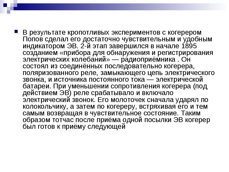 В результате кропотливых экспериментов с когерером Попов сделал его достаточн...