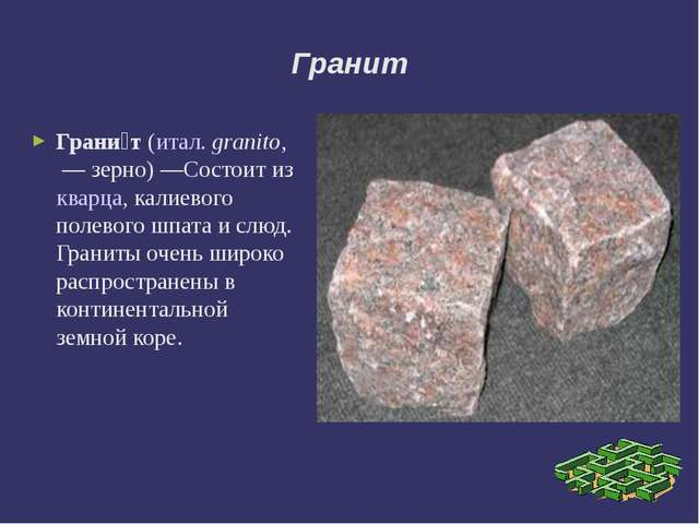 Гранит Грани́т (итал. granito, — зерно)—Состоит из кварца, калиевого полево...