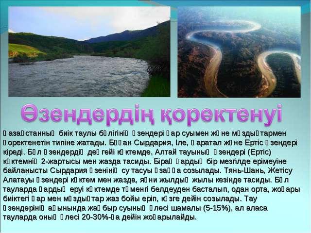 Қазақстанның биік таулы бөлігінің өзендері қар суымен және мұздықтармен қорек...