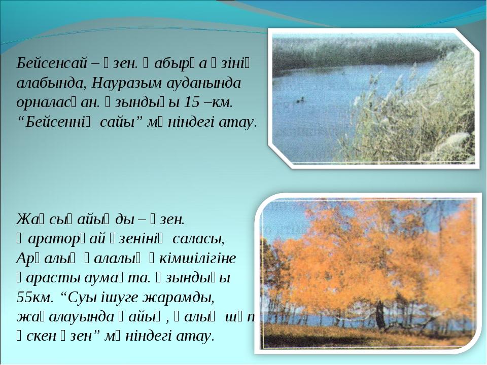 Бейсенсай – өзен. Қабырға өзінің алабында, Науразым ауданында орналасқан. Ұзы...