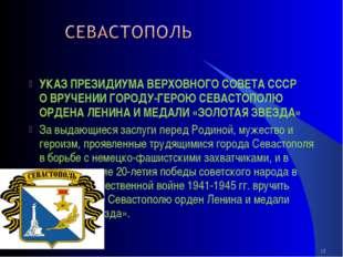 * УКАЗ ПРЕЗИДИУМА ВЕРХОВНОГО СОВЕТА СССР О ВРУЧЕНИИ ГОРОДУ-ГЕРОЮ СЕВАСТОПОЛЮ