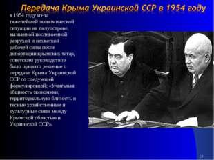 * в 1954 году из-за тяжелейшей экономической ситуации на полуострове, вызванн