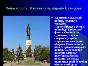 * Во время Крымской войны, командуя эскадрой Черноморского флота, он победил