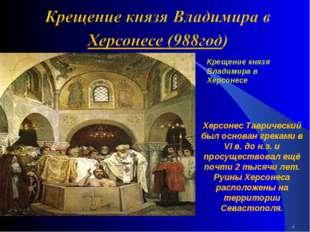 * Крещение князя Владимира в Херсонесе Херсонес Таврический был основан грека