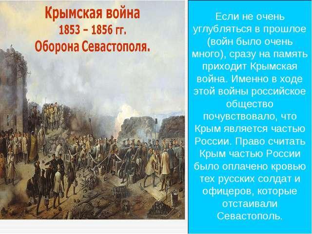 * Если не очень углубляться в прошлое (войн было очень много), сразу на памят...