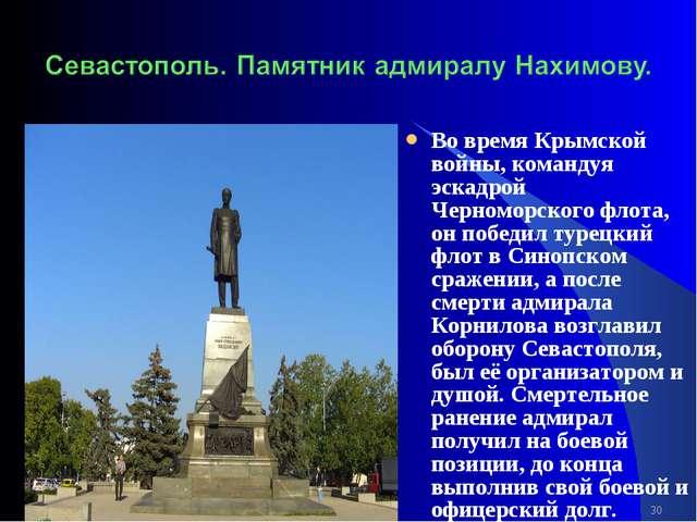* Во время Крымской войны, командуя эскадрой Черноморского флота, он победил...
