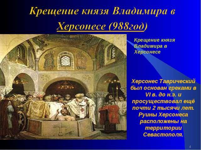 * Крещение князя Владимира в Херсонесе Херсонес Таврический был основан грека...
