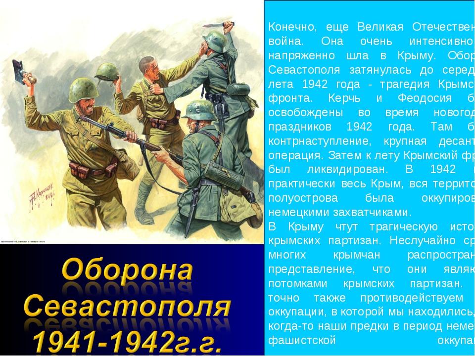 * Конечно, еще Великая Отечественная война. Она очень интенсивно и напряженно...