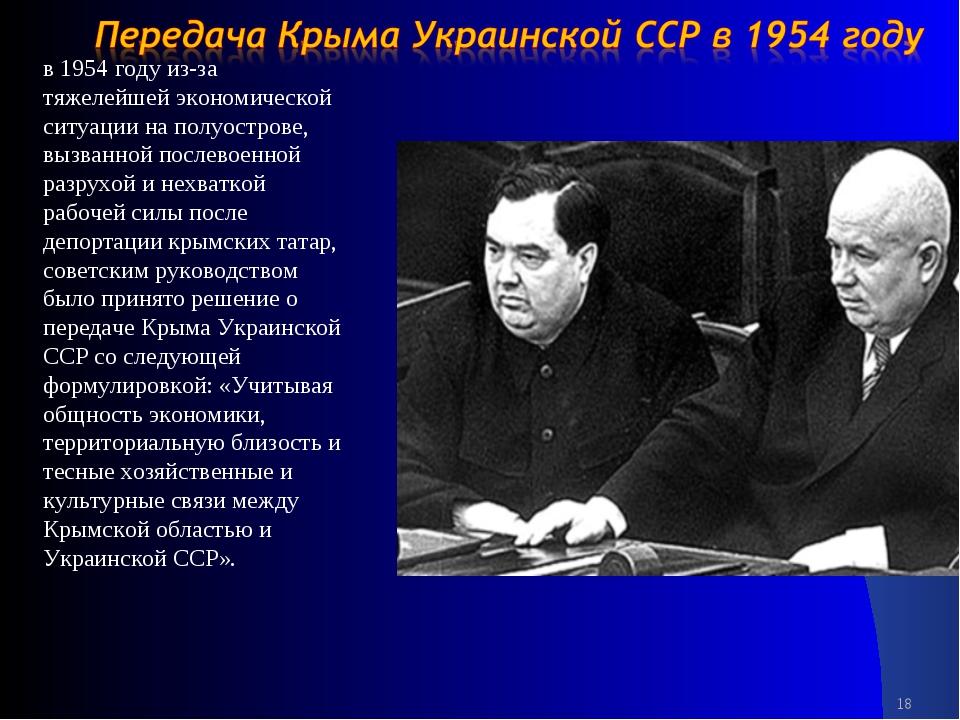 * в 1954 году из-за тяжелейшей экономической ситуации на полуострове, вызванн...