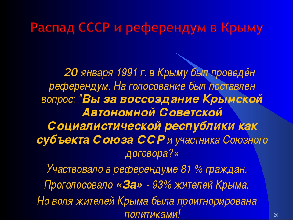 * 20 января 1991 г. в Крыму был проведён референдум. На голосование был поста...