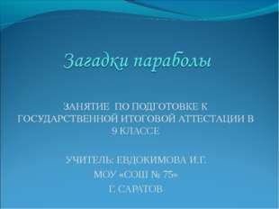 ЗАНЯТИЕ ПО ПОДГОТОВКЕ К ГОСУДАРСТВЕННОЙ ИТОГОВОЙ АТТЕСТАЦИИ В 9 КЛАССЕ УЧИТЕЛ